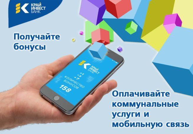 krayinvestbank-internet-banking
