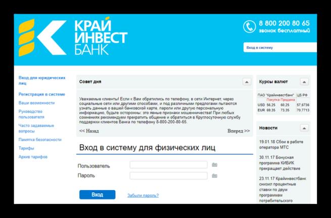 krayinvestbank-lichnyy-kabinet-dlya-fizicheskikh
