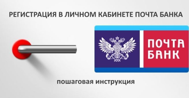 lichnyy-kabinet-pochta-banka-vkhod-registratsiya