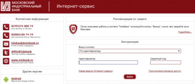 minb-lichnyy-kabinet