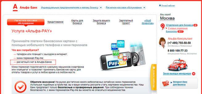 mobilnyy-ekvayring-alfa-bank