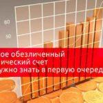 Альфа Банк — инвестиции ОМС