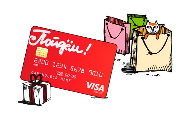 oformit-kreditnuyu-kartu-v-banke-poydem