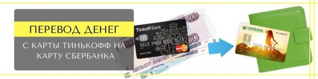 perevod-so-scheta-tinkoff-na-kartu-sberbank