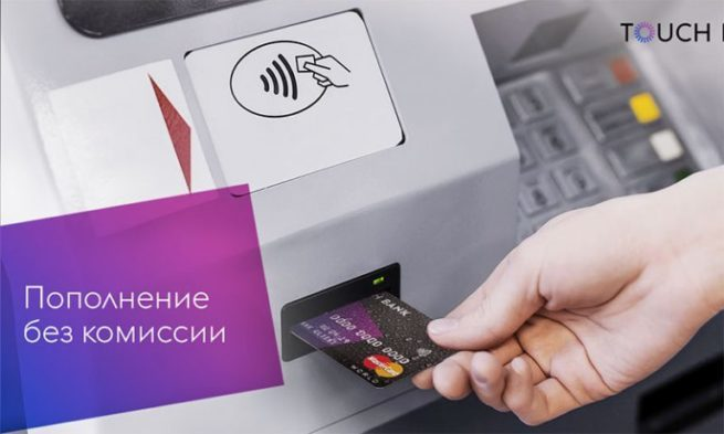 popolnit-kartu-touch-bank