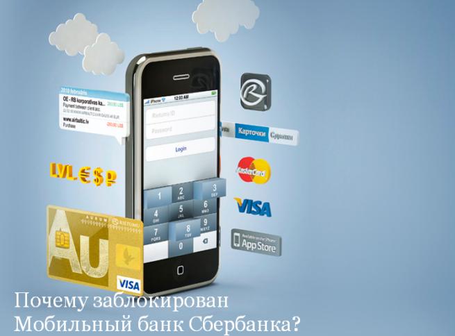 razblokirovat-mobilnyy-bank-cherez-sberbank