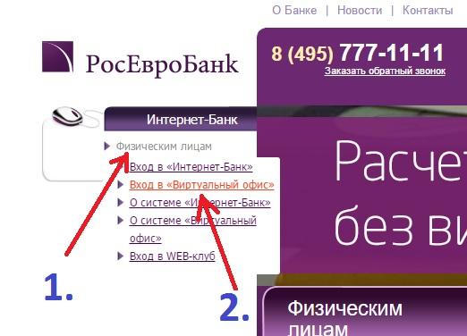 rosevrobank-internet-bank