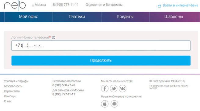 rosevrobank-lichnyy-kabinet-vkhod