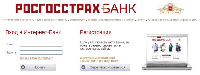 rosgosstrakh-bank-internet-bank-lichnyy-kabinet-vkhod