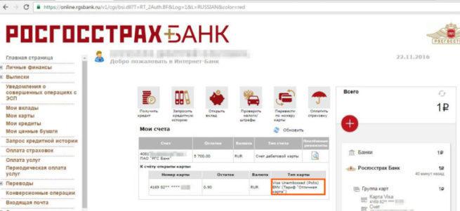 rosgosstrakh-bank-onlayn-lichnyy-kabinet