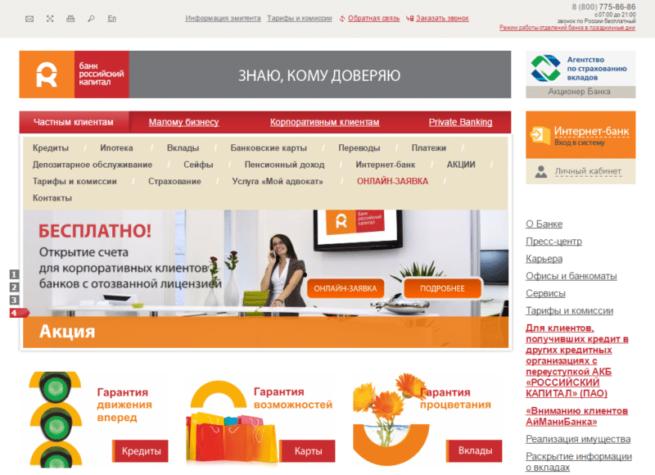 rossiyskiy-kapital-lichnyy-kabinet-vkhod