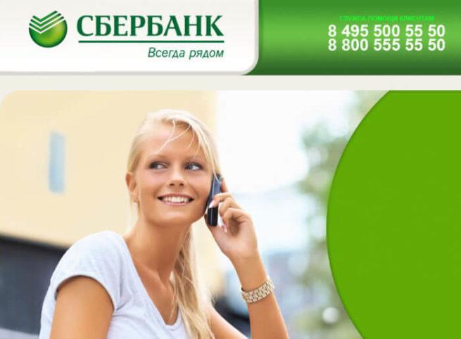sberbank-goryachaya-liniya-nomer-telefona-8800-kruglosutochno