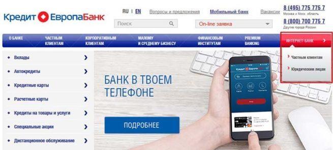 vkhod-v-internet-bank-kredit-evropa-bank