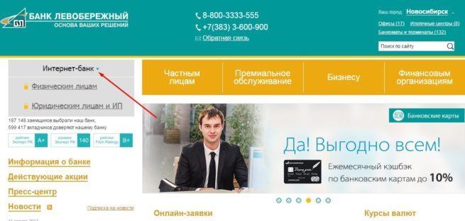 vkhod-v-internet-bank-levoberezhnyy
