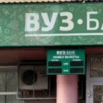 ВУЗ банк – потребительский кредит