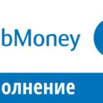 Пополнение WebMoney без комиссии