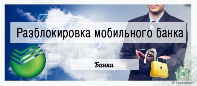 zablokirovan-mobilnyy-bank-sberbank-kak-razblokirovat