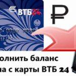 Пополнение телефона с карты ВТБ 24