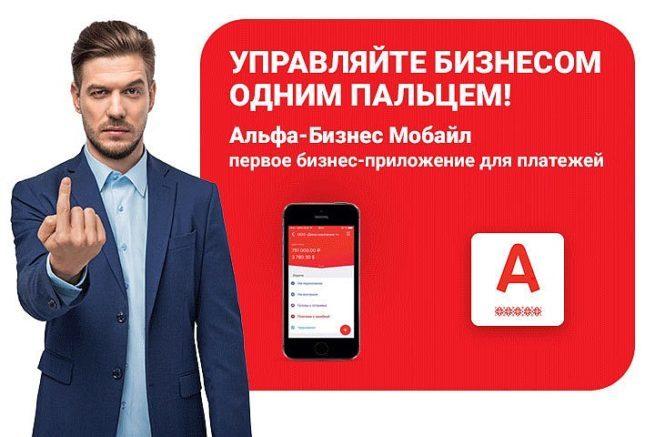 alfa-biznes-mobayl