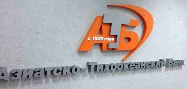atb-bank-kredity-fizicheskim-litsam