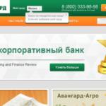 Авангард – интернет банк онлайн