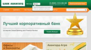 avangard-internet-bank-dlya-yuridicheskikh-lits