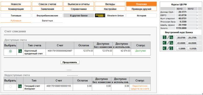 avangard-internet-bank-vkhod-lichnyy-kabinet