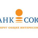 Банк Союз – горячая линия