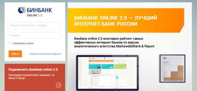 интернет банкинг бинбанк личный кабинет