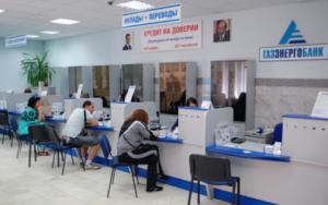 gazenergobank-zayavka-na-kredit