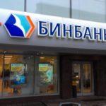 Бинбанк – интернет банк