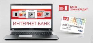 internet-bank-khoum-kredit-lichnyy-kabinet
