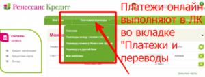 internet-bank-renessans-kredit-vkhod