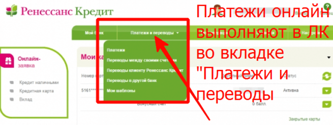 internet-bank-renessans-kredit-vkhod