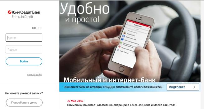 internet-bank-yunikredit-bank-lichnyy-kabinet