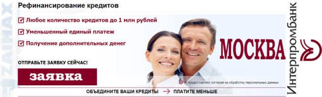 interprombank-refinansirovanie-pensioneram