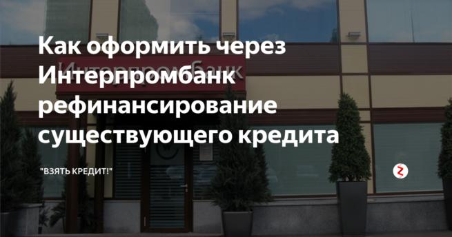 interprombank-usloviya-refinansirovaniya