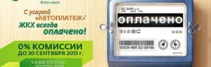 kak-otklyuchit-avtoplatezh-sberbank