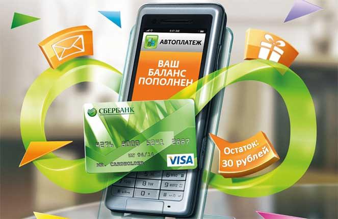 kak-otklyuchit-avtoplatezh-sberbank-na-telefone
