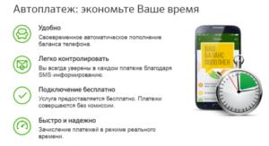 kak-podklyuchit-avtoplatezh-sberbank