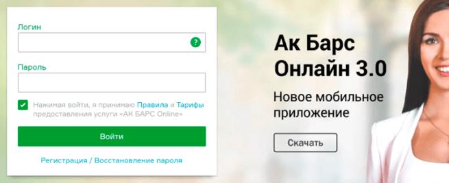 mobilnyy-bank-ak-bars-bank