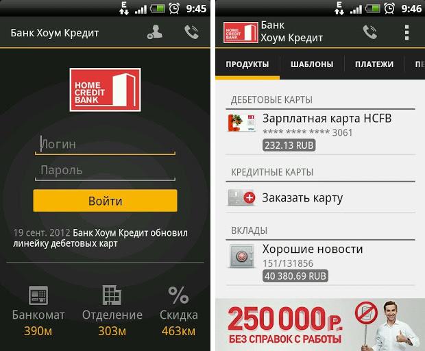 mobilnyy-bank-khoum-kredit