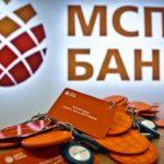 МСП Банк — техподдержка и телефон