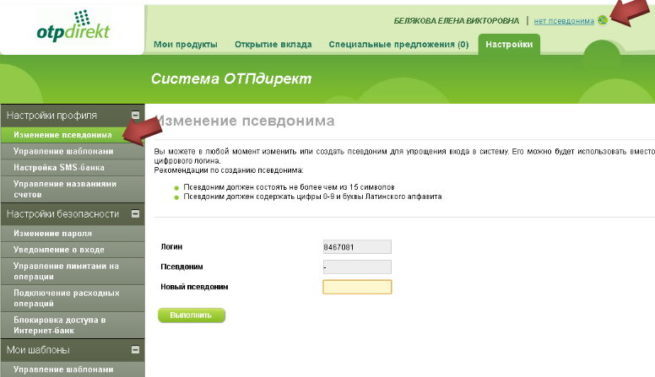 otp-bank-internet-banking