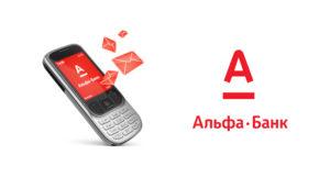perevesti-dengi-na-telefon-s-karty-Alfa-banka