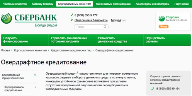 plata-za-overdraft-sberbank-chto-eto