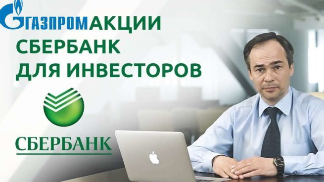 pokupka-aktsiy-gazproma