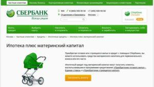 poluchit-ipoteku-v-Sberbanke-s-materinskim-kapitalom