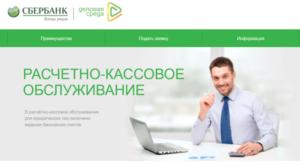 raschetno-kassovoe-obsluzhivanie-klientov-sberbank
