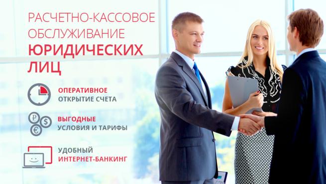 raschetno-kassovoe-obsluzhivanie-yuridicheskikh-lits